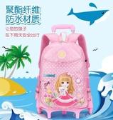 小學生拉桿書包手拉拖粉色女孩1-3-5年級兒童6-12周歲可拆卸防水4 YJT 阿宅便利店
