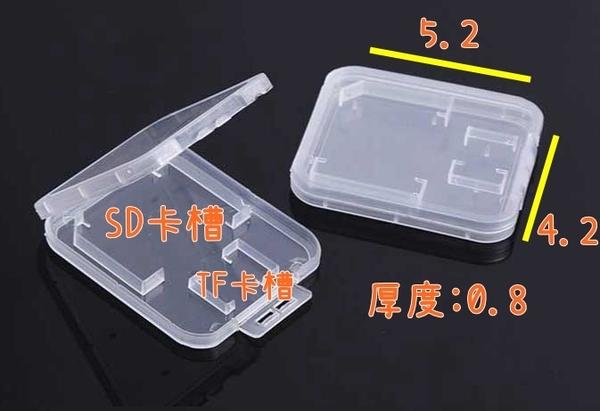 【世明國際】 記憶卡 保護盒 收納盒 相機SD卡儲存 microSD SD SDHC TF 透明塑膠盒子 轉卡