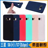 三星 S8 S8 Plus S7 S7Edge 手機殼 簡約 素面 全包覆 軟殼 TPU殼 保護殼 多色 素色 三星手機殼