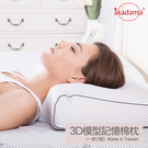akadama 3D高密度恆溫記憶枕頭 ...