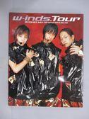 【書寶二手書T3/寫真集_ZCV】w-inds.Tour_今元 秀明