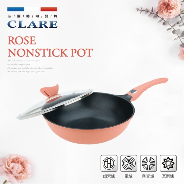 CLARE 鑄造 玫瑰粉不沾 平底鍋 / 炒鍋 30CM 附蓋 免運直送