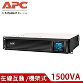 APC艾比希 1500VA 機架型 在線互動式 UPS不斷電系統 SMC1500