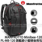 MANFROTTO 曼富圖 MiniBee-120 PL 旗艦級小蜜蜂雙肩背包 (24期0利率 免運 正成公司貨) MB PL-MB-120 電腦包
