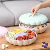 零食盤 果盤創意家用現代客廳旋轉多功能糖果盒北歐干果收納盒水果零食盤【快速出貨】