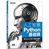 人工智慧Python基礎課:用Python分析了解你的資料