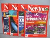 【書寶二手書T1/雜誌期刊_PMK】牛頓_152~155期間_共4本合售_未來都市2010
