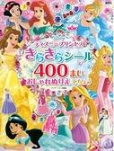 迪士尼公主美麗著色繪趣味貼紙遊戲手冊(日文MOOK)