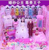 洋娃娃 芭比丹路娃娃套裝大禮盒別墅城堡婚紗洋娃娃女孩公主過家家玩具 『歐韓流行館』