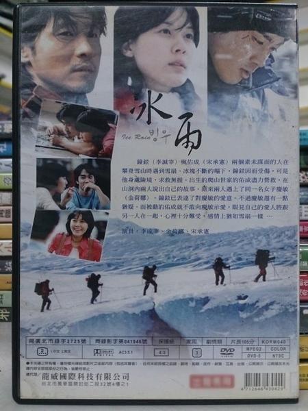 挖寶二手片-E10-004-正版DVD-韓片【冰雨】-李成宰 金荷娜 宋承憲(直購價)