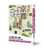 京都「地理・地名・地圖」之謎:解讀「古都」不為人知的歷史!