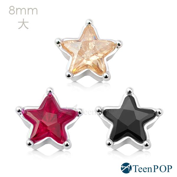 鋼耳環 ATeenPOP 璀璨星空 大星星 單個價格 抗過敏 男生耳環 星星耳環 女生耳環 玩色繽紛