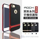 Iphone7 7plus I7 I7+ rock 萊斯背蓋 背蓋 萊斯 消光 金屬 質感 保護殼