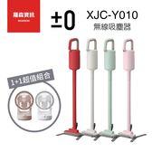 【贈循環扇】 ±0 XJC-Y010 Y010 吸塵器 正負零 旋風 無線 手持 充電式 日本 加減零