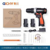 12V 充電式電鑽手電轉鉆多功能鋰電池小手鉆家用無線電動螺絲刀手槍鉆