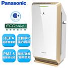 Panasonic國際牌空氣清淨機F-PXM55W- *免運*