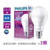 PHILIPS飛利浦 13.5W LED廣角燈泡 白光 3入組