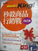 【書寶二手書T9/行銷_YJD】網路拍賣王-秒殺商品行銷戰自己來_鄧文淵