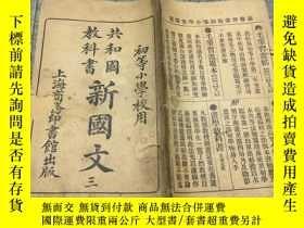 二手書博民逛書店民國罕見年課本 荘俞沈頤編纂 共和國教科書 新國文第三冊1341
