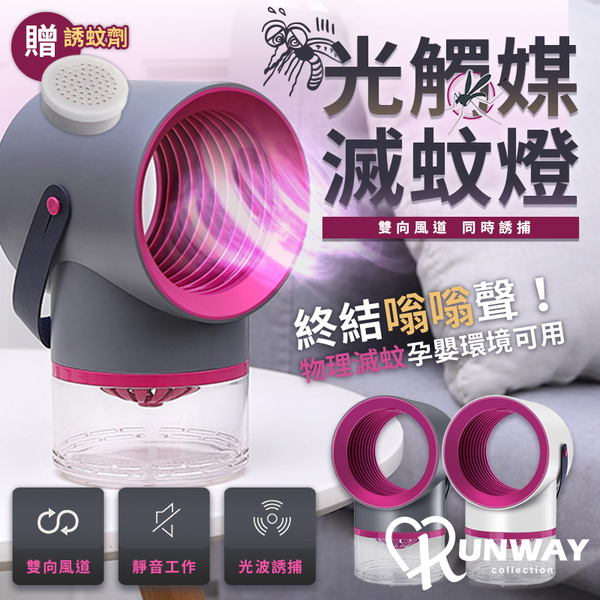 贈 誘蚊劑 360度 智慧 省電 吸入式 USB 光波誘捕 靜音 防蚊 光觸媒 捕蚊燈 驅蚊燈 滅蚊燈