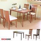 【RICHOME】專人到府組裝《亞曼多可延伸實木餐桌椅組(1桌4椅)-2色》TA405  CH1020  餐桌椅/團員桌椅