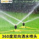 灑水器 夏恩自動旋轉灑水器綠化噴灌噴頭園林澆水草坪噴灑360度灌溉神器 WW