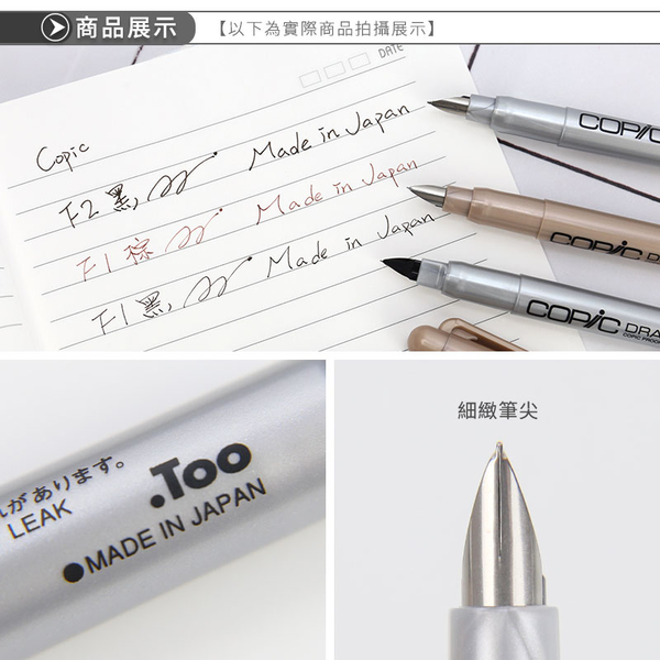 『ART小舖』Copic 日本 Drawing pen繪圖鋼筆 棕色/黑色 單支