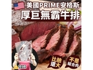 【美佐子MISAKO】低溫食材系列-21盎司背肩沙朗牛排 600g±10%