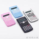 函數計算器多功能學生用科學計算機工程考試專用大學會計金融   優家小鋪