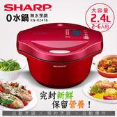【SHARP 夏普】 2.4L 0水鍋/紅 KN-H24TB