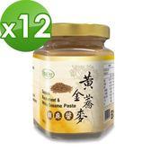【樸優樂活】黃金蕎麥胡麻醬(180g/罐)x12件組