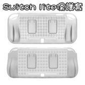 Switch Lite保護套-雙卡槽TPU柔軟任天堂switch保護殼4色73pp686[時尚巴黎]