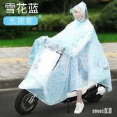 雨衣 騎行單人女成人韓版時尚透明加大加厚電動自行車摩托車遮雨披 df9995【Sweet家居】