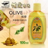 情趣用品 按摩油 Xun Z Lan‧性愛生活 按摩情趣橄欖油 100ml(桑拿推油專用)