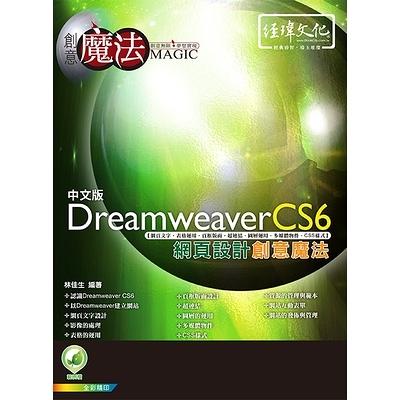 Dreamweaver CS6網頁設計創意魔法