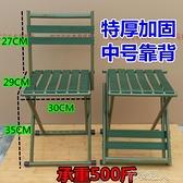 便捷折疊凳子馬扎加厚靠背椅子軍工釣魚小凳子椅子特厚火車 YJT 【快速出貨】