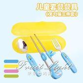 寶寶學習筷子兒童筷子訓練筷寶寶學習練習嬰兒不銹鋼小孩勺子叉子套裝餐具家用 果果輕時尚