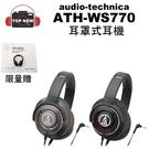 (限量贈鐵三角耳機造型胸針) ATH-WS770 SOLID BASS重低音耳罩式耳機《台南/上新/》