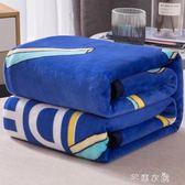 被子夏天 薄被 學生宿舍單人床毛毯子夏季單人薄毯寢室1.2m薄款簡   芊惠衣屋igo