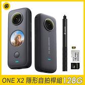 原廠自拍桿 +128g Insta360 ONE X2 全景隨身相機 運動相機 Insta 360 (公司貨)