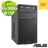 【現貨】ASUS D320MT i5-6400/4G/500G/W10P 商用電腦