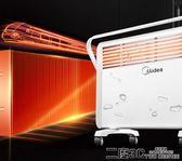 暖風機 取暖器電暖氣家用防水浴室節能暖風機靜音烤火爐小太陽非油汀 二度3C