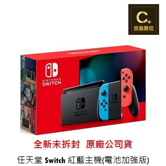任天堂 Switch 紅藍主機(電池加強版) 單主機【吉盈數位商城】