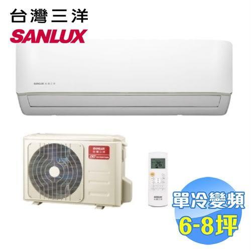 台灣三洋 SANLUX 時尚型單冷變頻一對一分離式冷氣 SAC-V41F / SAE-V41F