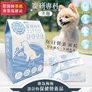 【寵研專科】犬用腎臟 泌尿道保健營養品 30包入 鈣磷比1.2:1(含專利RBE合生素的益生菌益生元)
