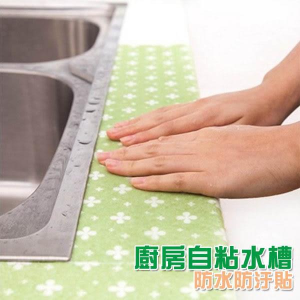 廚房用品   廚房自粘水槽防水防汙貼 防水防污 吸水絨面 廚房清潔 浴室清潔 【KFS046】-收納女王