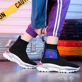 超火彈力襪子鞋女夏季韓版學院風透氣網紅平底靴高幫 盯目家