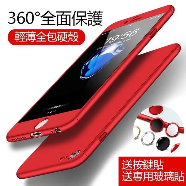現貨 玻璃貼 iPhone 8 7 6 Plus i5s 11 Pro Max 手機殼 蘋果保護套 創意360°全包