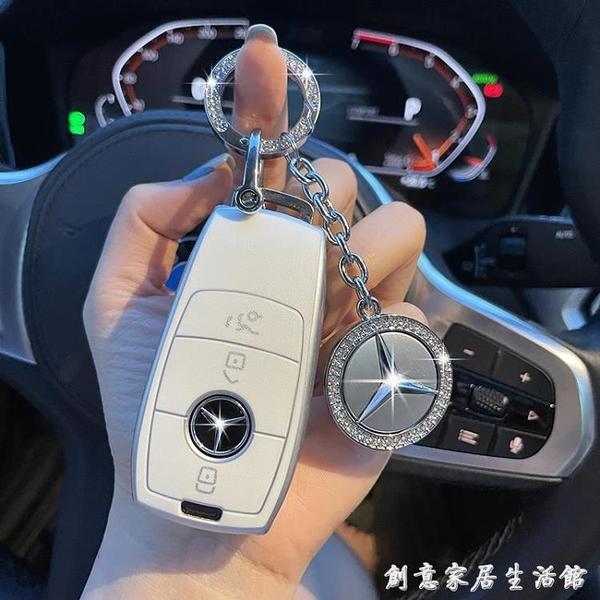 奔馳鑰匙套新C級E級E300L車保護殼c260l扣S級GLC300L包A200L女gle 創意家居