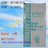 【分期零利率】《免運費》TOYO濾芯TA800T/TA-800T適用IE-900/IE-700/IE-300/BJ-501/TYH-91/TYH-81/TYH-71